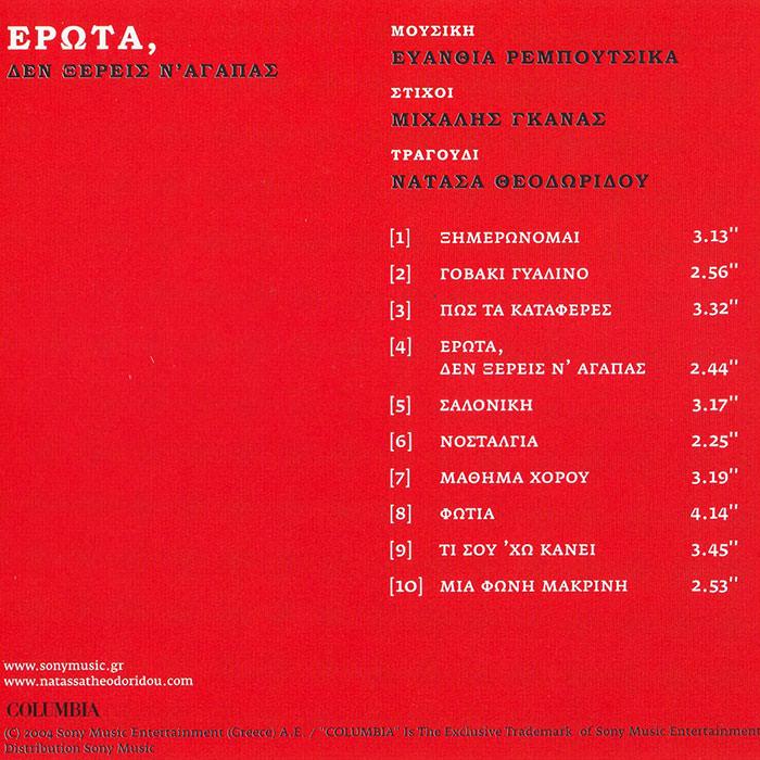 2004: EROTA DEN XEREIS N' AGAPAS
