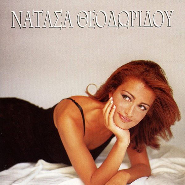 1997: NATASA THEODORIDOU
