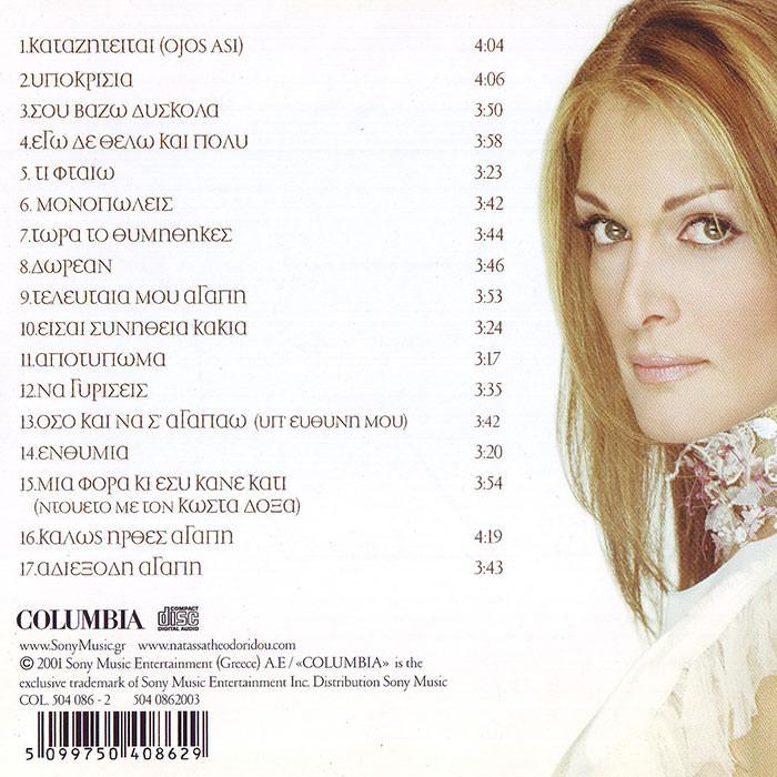 2001: YP'EFTHINI MOU