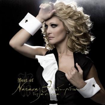 2008: ΔΙΠΛΑ ΣΕ ΣΕΝΑ (BEST OF)