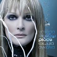 Thumb-2006: ECHO MIA AGALIA