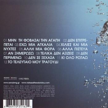 2006: ECHO MIA AGALIA