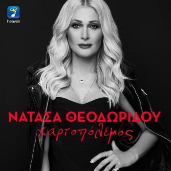 2019: ΧΑΡΤΟΠΟΛΕΜΟΣ